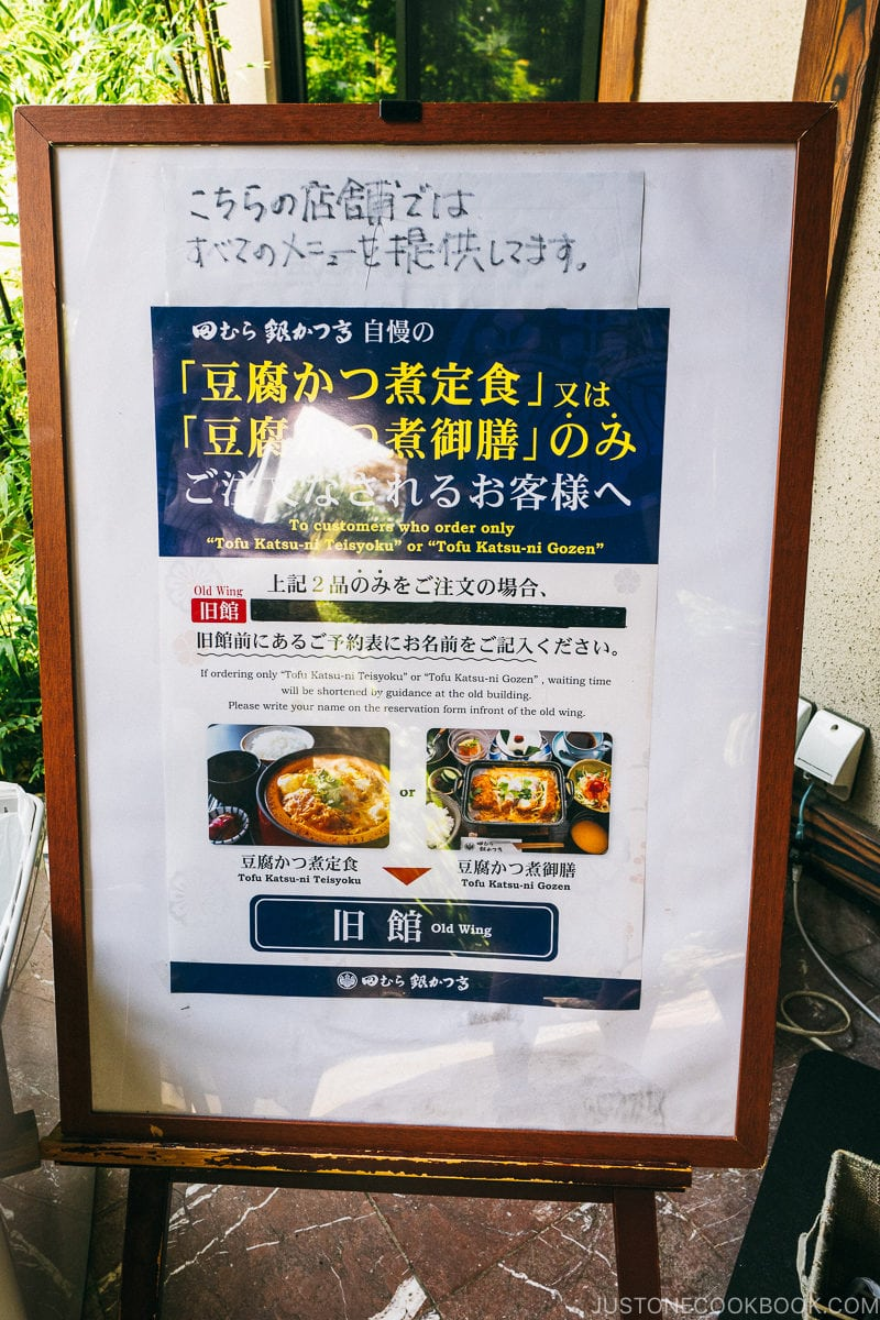 sign with the two dishes offered at the old wing at Tamura Ginkatsu-tei - Hakone Gora Travel Guide | www.justonecookbook.com