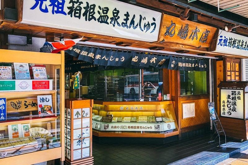 Hakone manju store - Hakone-Yumoto and Hakone Freepass Guide | www.justonecookbook.com