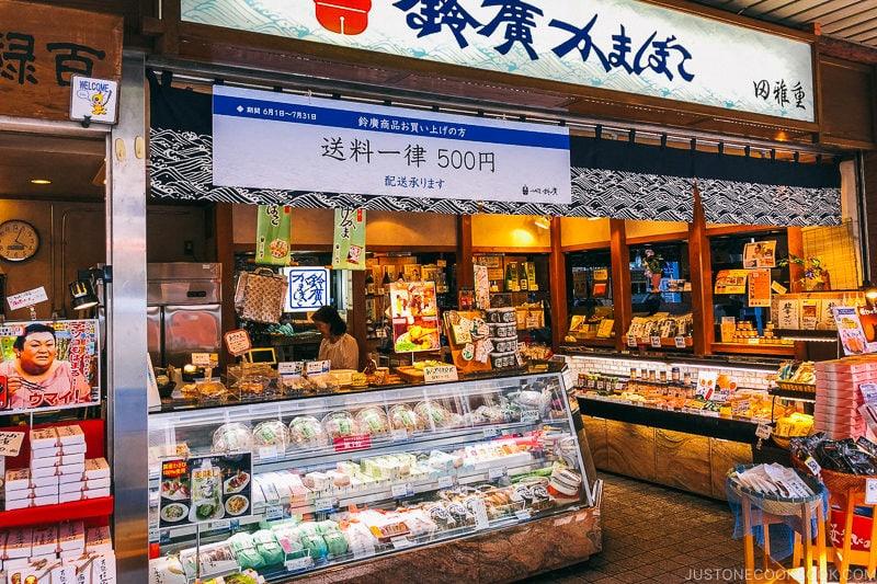 suzuhiro kamaboko shop - Hakone-Yumoto and Hakone Freepass Guide | www.justonecookbook.com