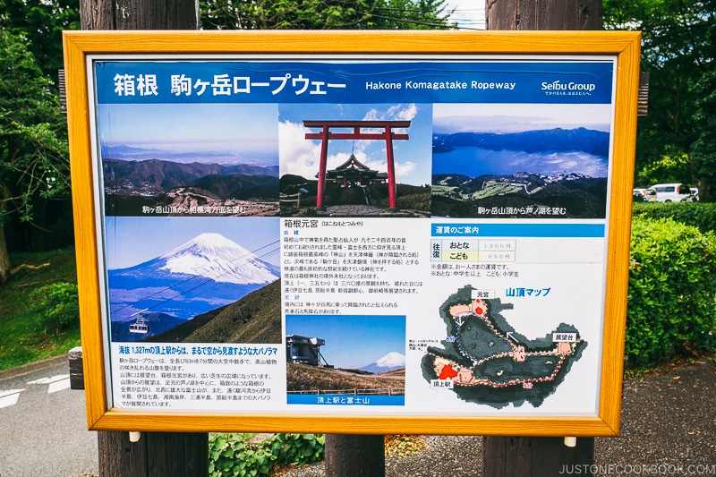 advertising sign for Komagatake Ropeway - Hakone Lake Ashi Guide | www.justonecookbook.com
