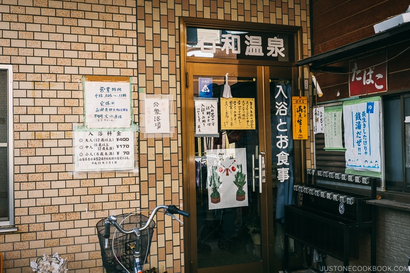 Local hot spring bathhouse at Isawa Onsen - Celebrate New Year at Isawa Onsen in Yamanishi | www.justonecookbook.com