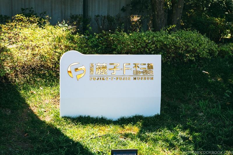 Fujiko F Fujio Museum | www.justonecookbook.com