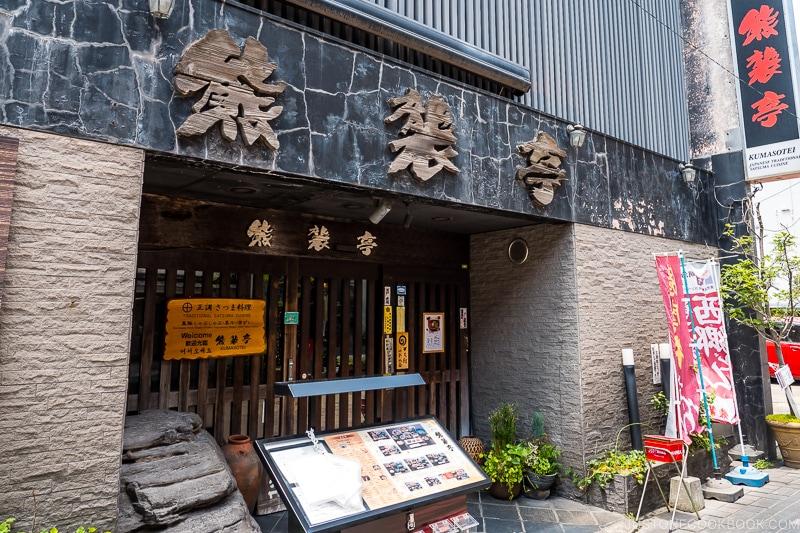 Kumasotei restaurant in Kagoshima