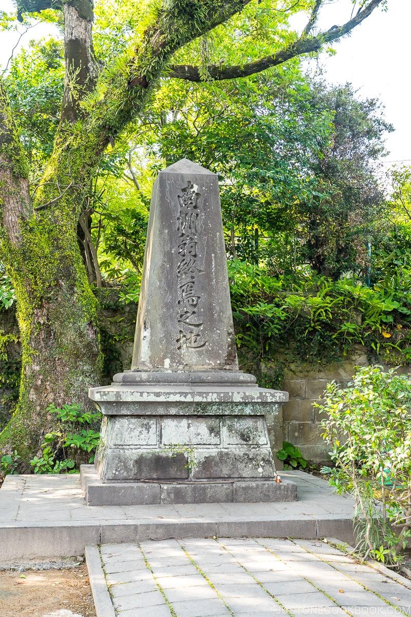 Saigo Takamori Deathplace