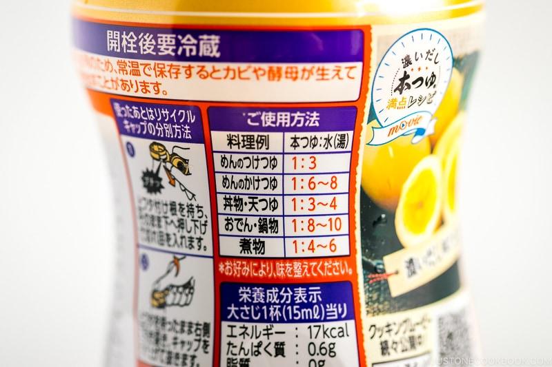 Mentsuyu / Tsuyu (Japanese Noodle Soup Base)   Easy Japanese Recipes at JustOneCookbook.com