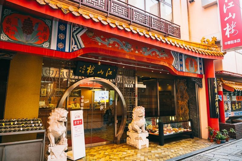 exterior of Chinese restaurant at Nagasaki Chinatown