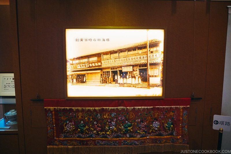 photo of the original Shikairou Chinese Restaurant