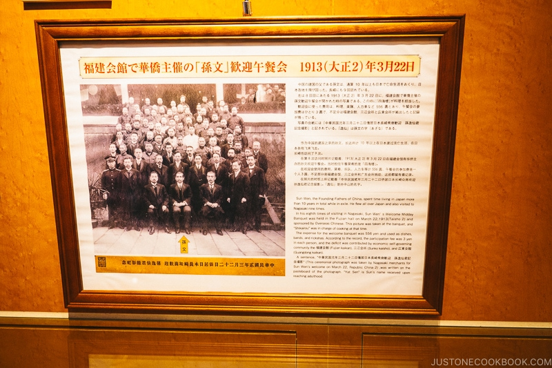 photo of Sun Yat-sen visiting Shikairou Chinese Restaurant in 1913