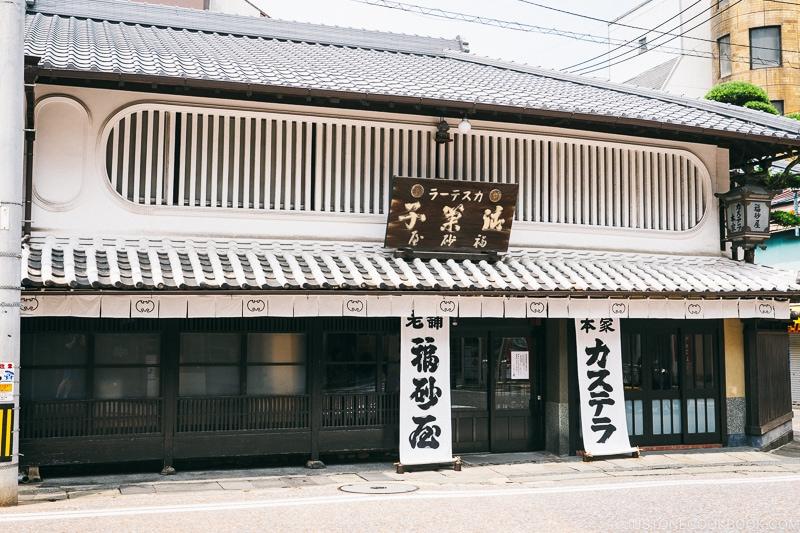 exterior of Fukusaya castella main store