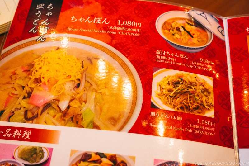 champon on the menu at Shikairou Chinese Restaurant