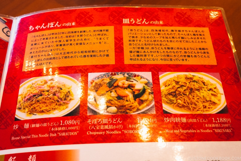 origin of champon and sara udon on the menu at Shikairou Chinese Restaurant