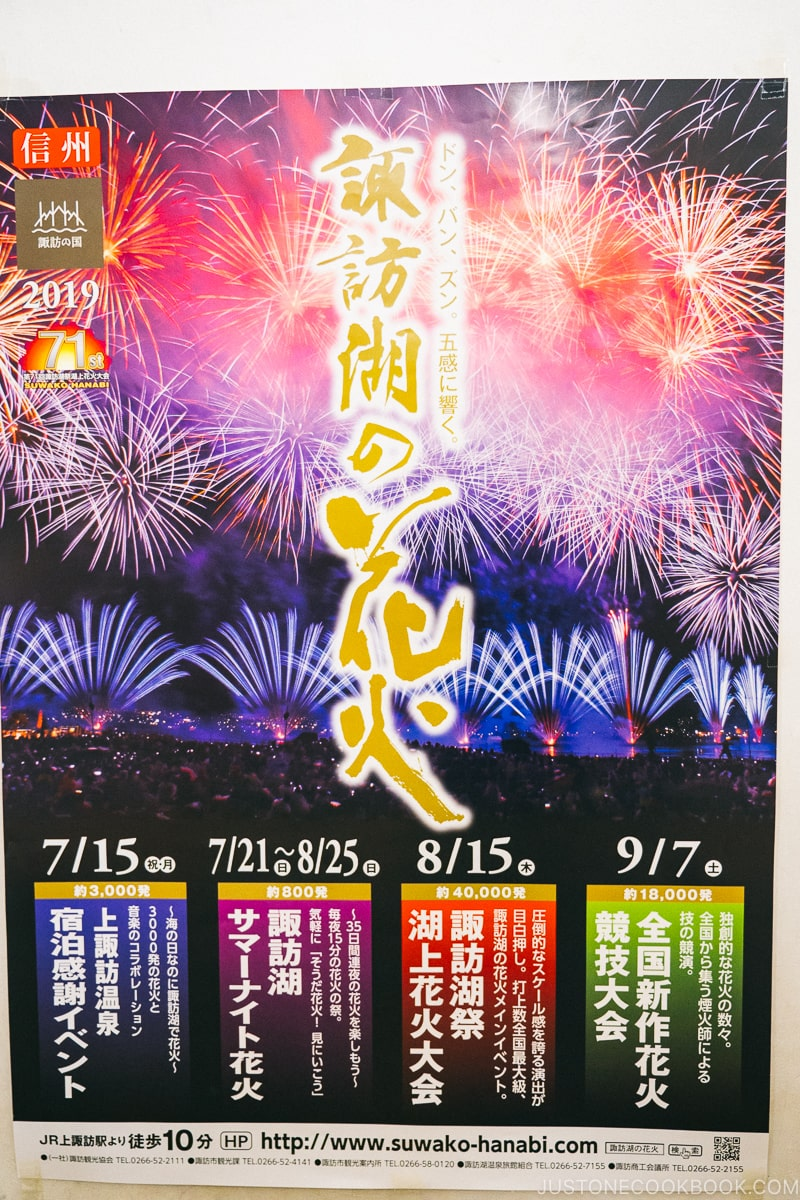 poster with date of Lake Suwa fireworks festivals