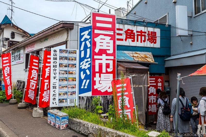exterior of Otaru Sankaku Ichiba