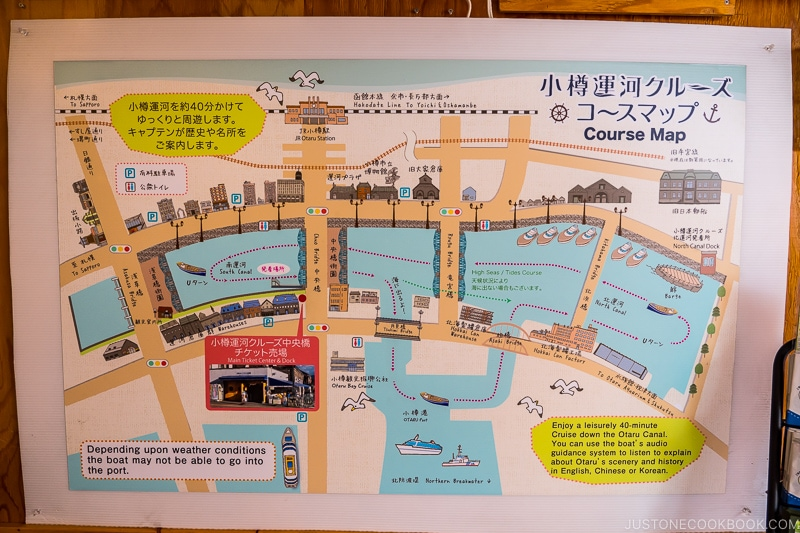 Otaru Canal cruise course map