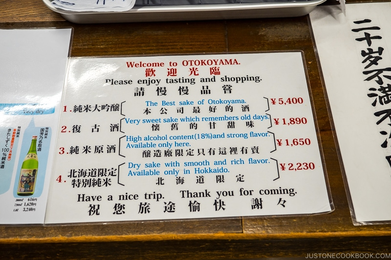 different tasting options with prices at Otokoyama Sake Brewery Museum in Asahikawa