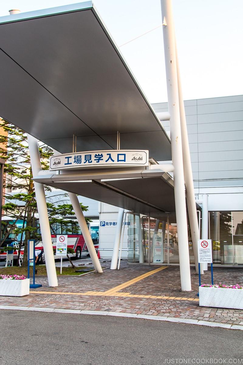 Asahi Breweries Hokkaido Factory Tour entrance